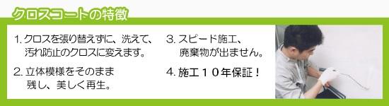 c_tokuchou