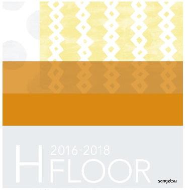 サンゲツ2016-2018